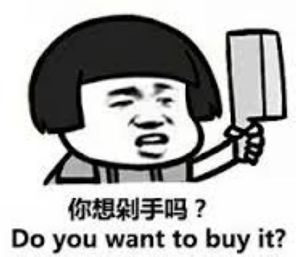 你想剁手吗?Do you want to buy it?[剁手党 duoshou.party]